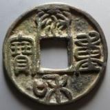 钱币行情:古钱币收藏交易逐渐火热