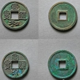 北宋宣和通宝小平古钱币