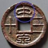 从王莽钱币看大汉书法遗风