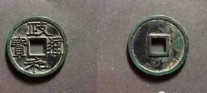 古钱币收藏之重和样