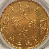 大清宣三长须龙金质样币