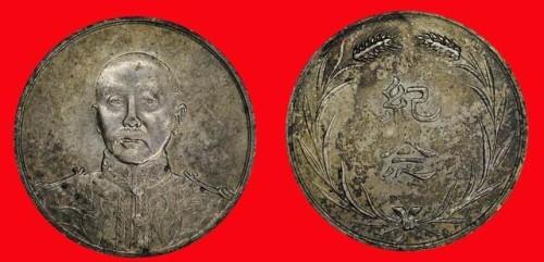 机制币精品银元价格及图片欣赏
