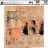 2015年精品纸币拍卖价格与图片欣赏