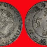 珍稀2015年夏地方版机制币拍卖结果播报