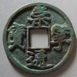 古钱币收藏投资与鉴定技巧