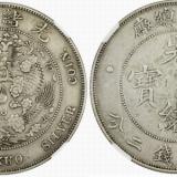 最新机制币银元拍卖价格及图片