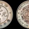 晚清时期的四川省成都造币厂