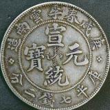 庚戌春季云南造宣统元宝壹圆银币