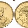 2015年德国昆克中国钱币收藏品拍卖价格统计