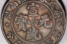 藏友因缘份喜得庚戌春季云南宣统银元