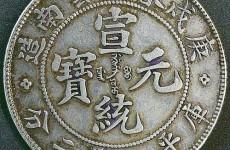 第三枚庚戌春季云南宣统银元现身拍卖会成交故事