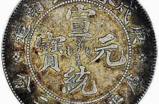庚戌春季云南宣统银元第四枚背后故事