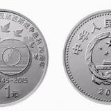 央行发行抗日暨反法西斯胜利70周年镍包钢纪念币
