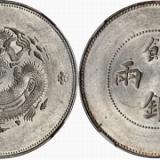 清朝时期新疆省造币厂及所造银币