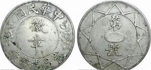 中华民国武昌造币厂开国纪念币十文以及版别