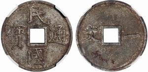 SBP12月香港机制银币钱币收藏拍卖会12月8日举槌