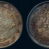 嘉德15秋机制币收藏专场拍卖于11月17日落锤