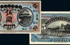 诚轩2015年秋纸钞收藏拍卖专场成交额超512万