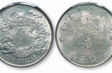 上海泓盛2015年钱币收藏秋拍成家额达66万
