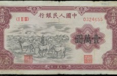 上海泛华2015秋拍钱币专场12月26日举槌