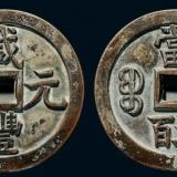古钱币收藏新手应从清钱开始入手