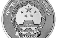 2016年贺岁银币于12月15日正式发行