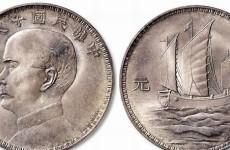 海泛华2015秋拍钱币收藏专场拍卖结果