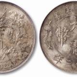 宣统三年大清银币版别介绍