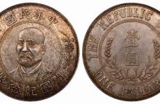 2015年秋拍十大珍品机制币银元成交价格