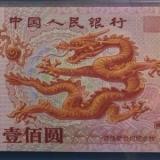 千禧龙票纪念钞介绍
