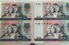 人民币连体钞2016年1月最新价格表