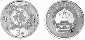福字三元贺岁纪念银币及其收藏价值