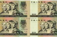第四套人民币五十元连体钞及收藏价值