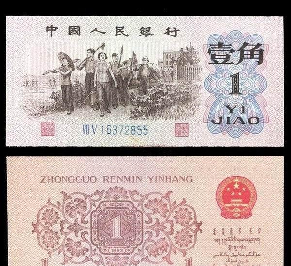 第三套人民币1角价格表