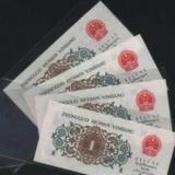 第三套人民币背绿水印壹角价格超5万