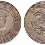 黎元洪像开国纪念银元图片及价格