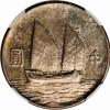 中华民国时期孙像船洋银币介绍