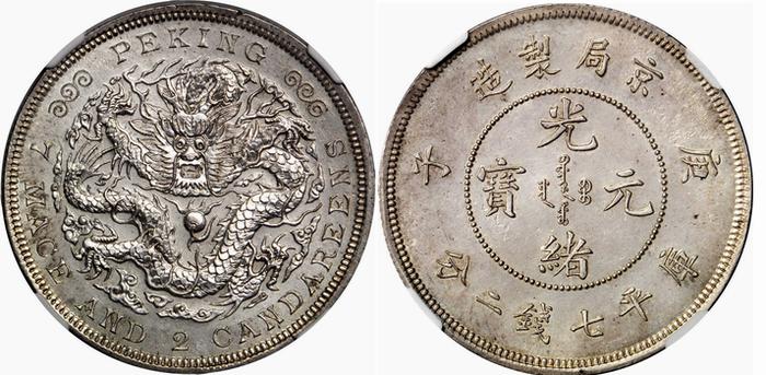 庚子京局造光绪元宝银币
