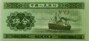 1953年小字冠号伍分纸币