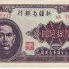 1949年新疆省银行六十亿圆纸币