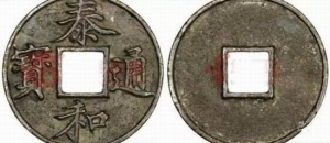古钱币收藏市场拍卖价格盘点