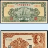 江南商业货币券及拍卖成交价格
