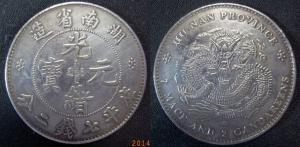 清朝银币八大珍品及图片