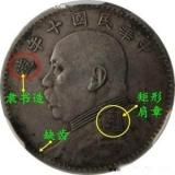 民国十年袁大头银币混合版