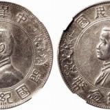 中华民国开国纪念币及拍卖成交价格