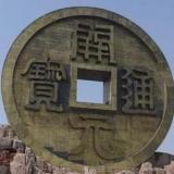 最大开元通宝雕塑在湖南亮相
