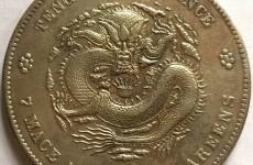 奉天光绪元宝无癸卯银币的收藏故事