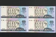 90版100元四连体钞价格