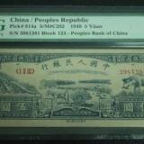 第一套人民币五元水牛图
