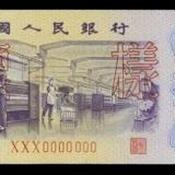 第三套人民币伍角券